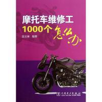 摩托车维修工1000个怎么办 吴文琳