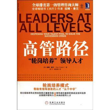 """高管路径:""""轮岗培养""""领导人才[图书]"""