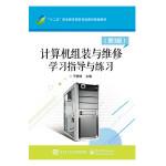 计算机组装与维修 学习指导与练习(第3版)