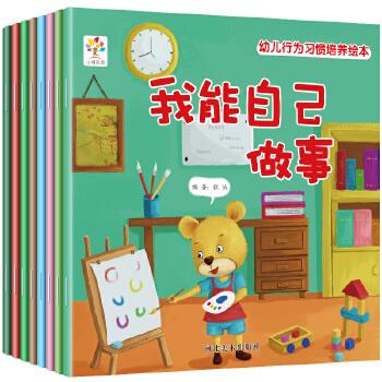 幼儿行为习惯培养绘本(全套8册)幼儿园学前故事书0-3-6岁宝宝认知书
