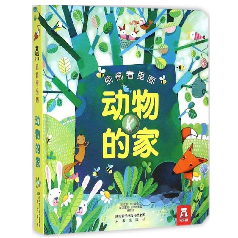 包邮 偷偷看里面 动物的家 儿童书籍 手工立体翻翻书 宝宝启蒙认知