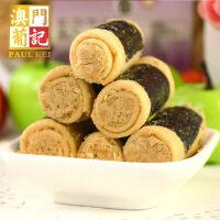 葡记手信 紫菜海苔肉松蛋卷酥260g 澳门特产香美味传统糕点零食美味 饼食品