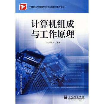 计算机组成原理�Y�K��)�z�Nj_计算机组成与工作原理 9787121053733