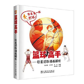 篮球高手――巨星招数漫画解析