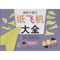 纸飞机大全 漓江出版社