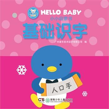 基础识字-小小启蒙书 广州童年美术设计有限公司 9787556206735图片