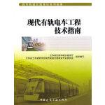 现代有轨电车工程技术指南