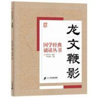 国学经典诵读丛书:龙文鞭影