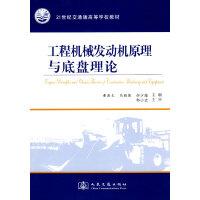 工程机械发动机原理与底盘理论