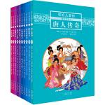 写给儿童的通俗文学(第二辑,11-20册)