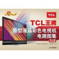 TCL品牌新型液晶彩色电视机电路图集(**4集) TCL多媒体科技控股有限公司中国业务中心 编