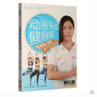 正版美体塑身减肥瘦身操舞蹈教学教程DVD光盘 动感有氧健身操碟片