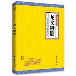 龙文鞭影(谦德国学文库,中国古代重要的童蒙读物之一,不可不读的历史典故大全。)