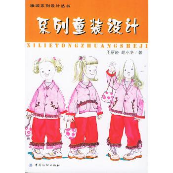 《系列童装设计(服装系列设计丛书)》(周丽娅.)