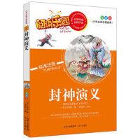 阅读乐园--封神演义 (美绘版标准注音无障碍阅读) 初中小学生课外阅读世界经典文学名著6-12岁儿童青少年版成长必读中国经典书籍
