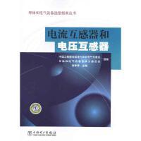 电流互感器和电压互感器 中国电力出版社