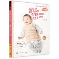 (0~24个月)最易学的宝宝手工编织毛衣&小物