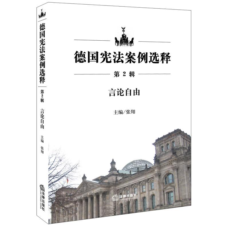 《德国宪法案例选释(第2辑)言论自由》(张翔主