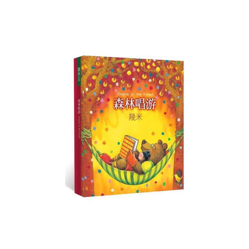 森林唱游精装几米绘本几米作品集几米漫画正版森林畅游儿童读物幼儿童