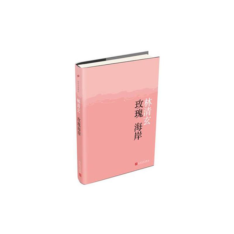 《玫瑰海岸》(林清玄 著)【简介_书评_在线阅读】