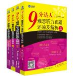 9分达人雅思听力真题还原及解析1、2、3、4(套装共4册)--新航道英语学习丛书