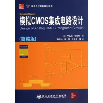 模拟cmos集成电路设计(简编版)