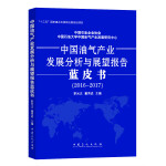 中国油气产业发展分析与展望报告蓝皮书(2016-2017)