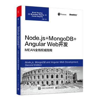 Node js+MongoDB+Angular Web开发:MEAN全栈权威指南
