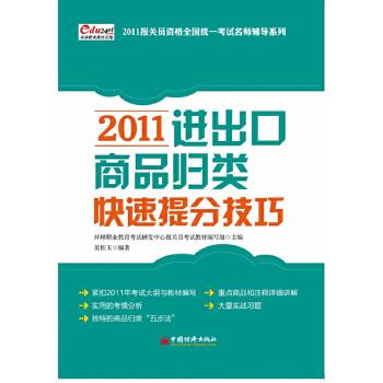 2011进出口商品归类快速提分技巧