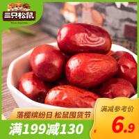【三只松鼠_和田小枣180g】休闲零食干果新疆特产 和田红枣 红枣子 小枣