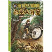 小发明家汤姆全球大冒险:摩托车上的乐趣与冒险