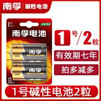 南孚碱性电池 LR20碱性1号 大号干电池 1粒装燃气灶 热水器电池
