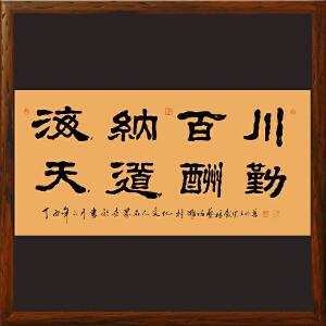 《海纳百川,天道酬勤》世界名人文化村村长观云王明善书法作品(橙底)