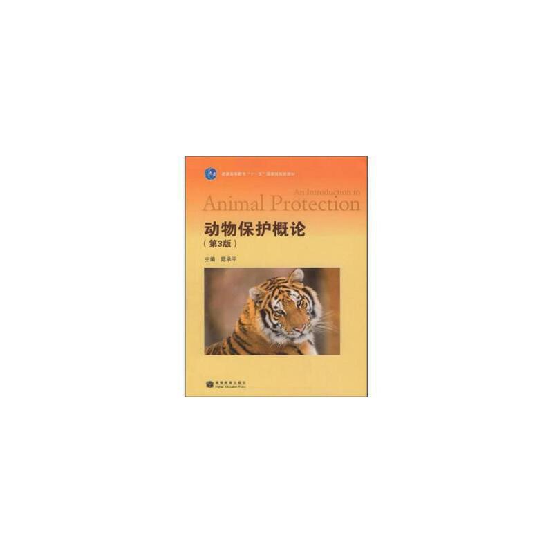 《动物保护概论(第3版)