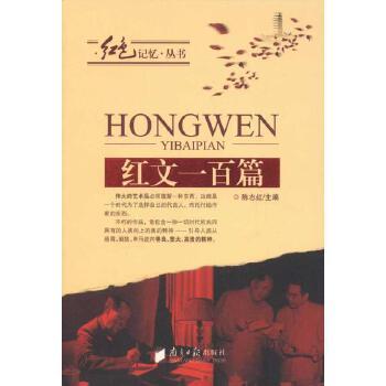 红色记忆丛书:红文100篇9787549102228 陈志红  南方日报出版社