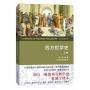 西方哲学史(上卷)(权威全译本)