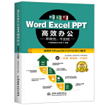 Word Excel PPT高效办公  早做完,不加班(全彩视频讲解版)
