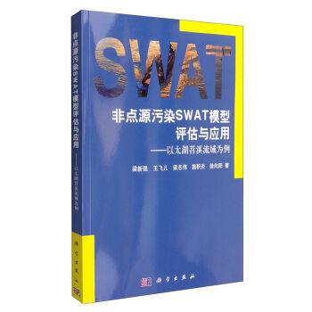 非点源污染SWAT模型评估与应用-以太湖苕溪流域为例