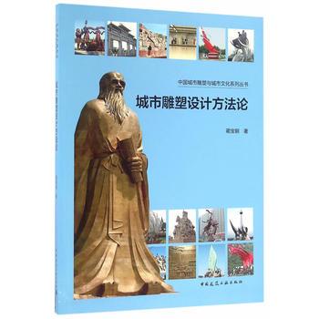 城市雕塑设计方法论 蔺宝钢 9787112195398
