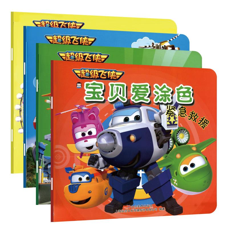 超级飞侠 欢乐游戏/宝贝爱涂色 3-6岁儿童涂色本全4册 宝贝爱涂色益智