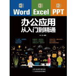 WordExcelPPT办公应用从入门到精通(电子书)