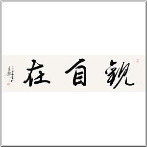 中国书协会员 文永安 《观自在》
