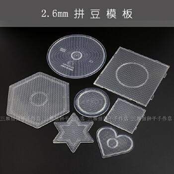 拼拼豆豆模板 2.6mm 拼豆透明方形 圆形 六边形模板 diy手工益智玩具
