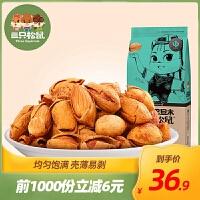 【三只松鼠_手剥巴旦木235gx2袋】零食坚果炒货特产干果巴达木