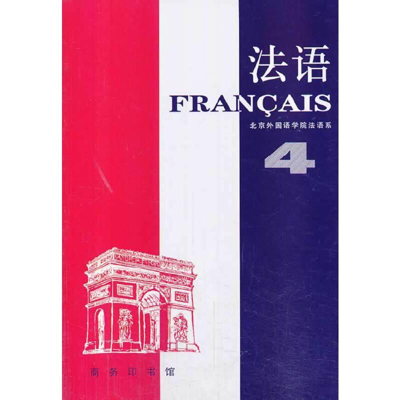 法语 第4册