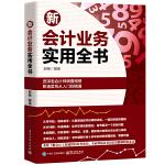 新会计业务实用全书
