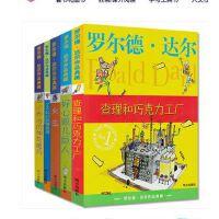 罗尔德达尔作品典藏全5册 了不起的狐狸爸爸 女巫 查理和巧克力工厂 小学生指定推荐课外阅读书籍8-9-10岁儿童文学童话故事书正版