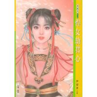 季候风・第5辑216:悍女劫君心