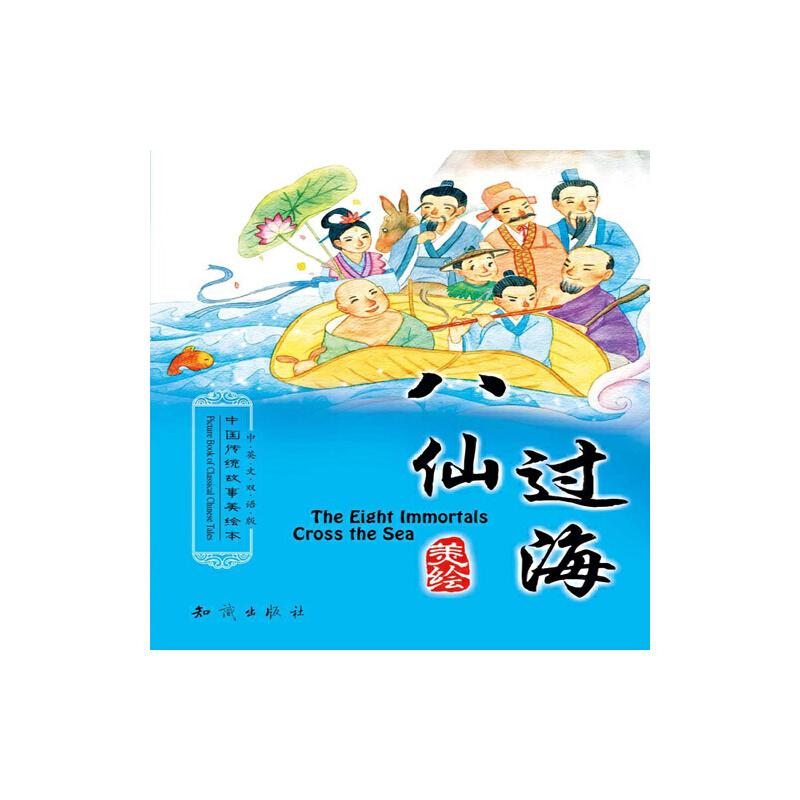中国传统故事美...