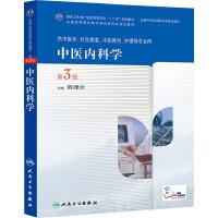 中医内科学(第3版/高职中医基础课)